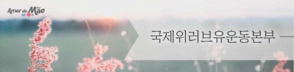 장길자 회장님 새생명 사랑의 콘서트