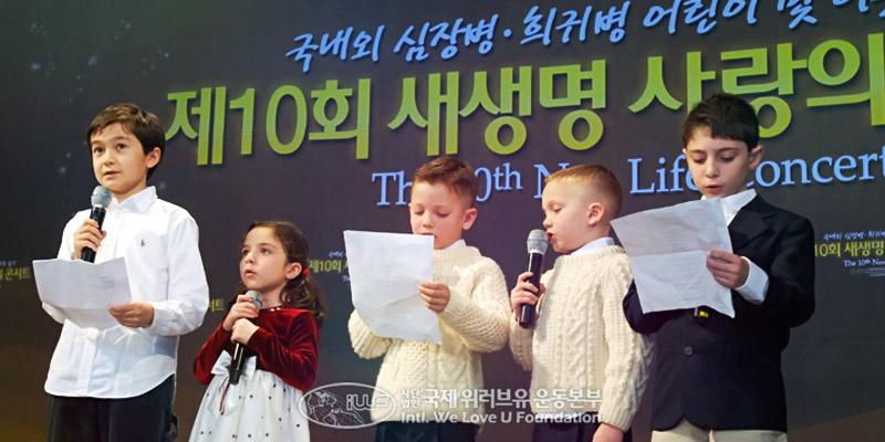 장길자 회장님 제10회 새생명 사랑의 콘서트