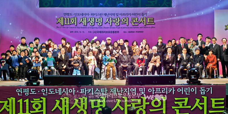 장길자 회장님 The 11th New Life Concert