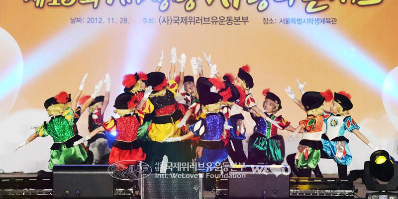 국제위러브유운동본부 제13회 새생명 사랑의 콘서트 장길자 회장님과