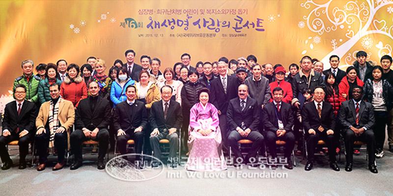 제16회-장길자_국제위러브유-새생명-사랑의-콘서트