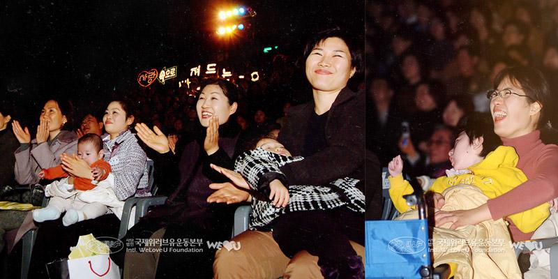 장길자 회장님과 새생명 사랑의 콘서트