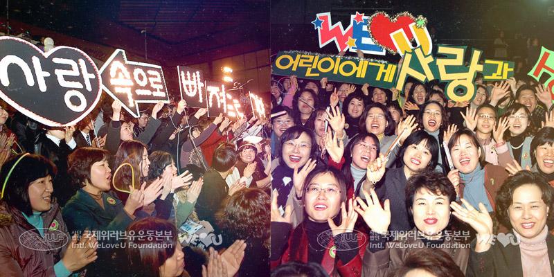 장길자 회장님과 제5회 새생명 사랑의 콘서트
