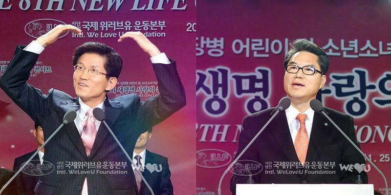장길자 회장님과 제8회 새생명 사랑의 콘서트